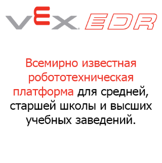 vex_edr_over3